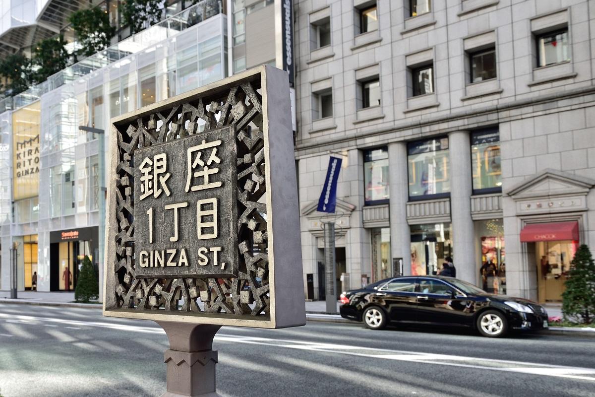 銀座一丁目の通りの画像