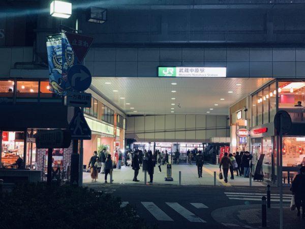 南武線武蔵中原駅の画像