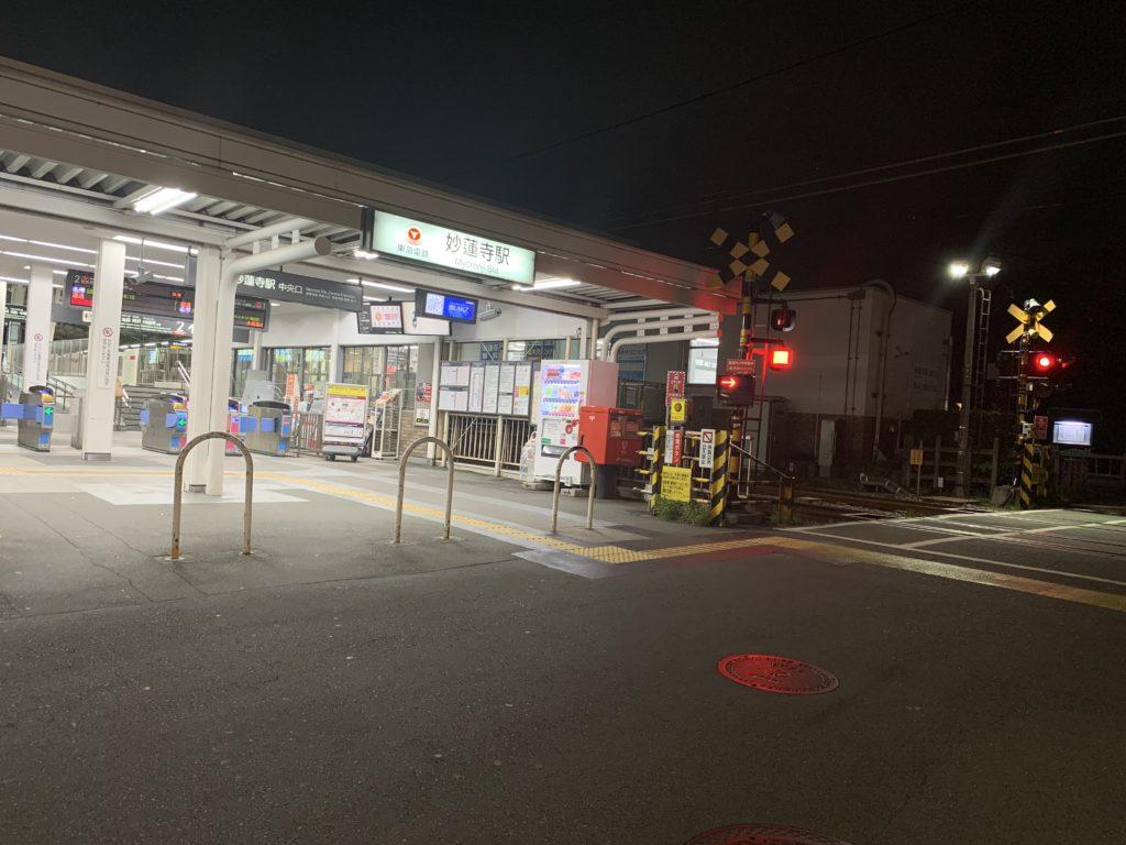 東急東横線の妙蓮寺駅