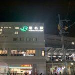 東横線・菊名駅の画像
