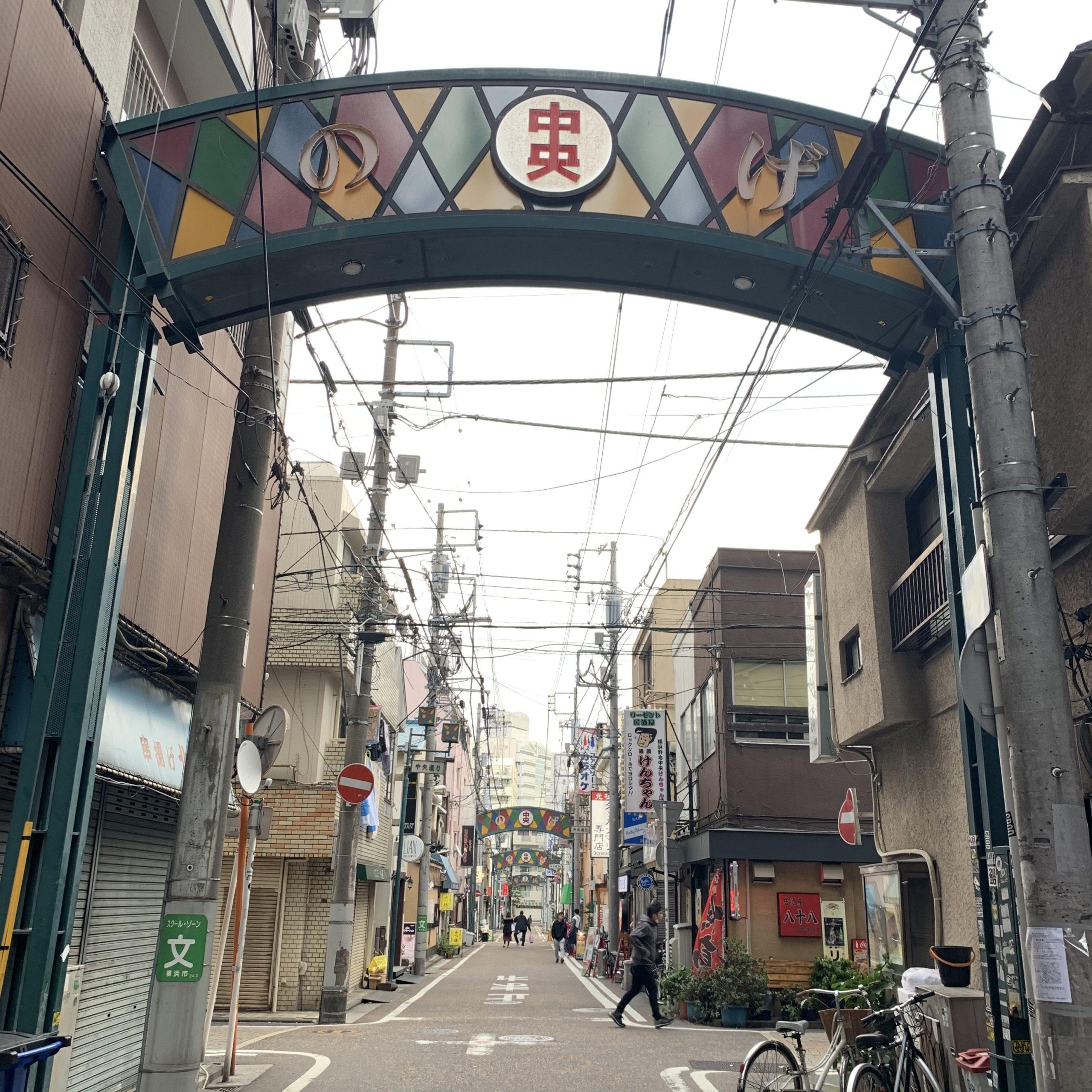 桜木町&野毛商店街